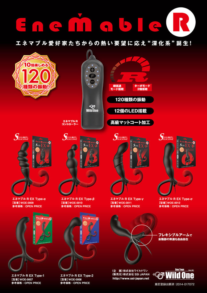 SSI Japan Enemable R Type 1 有線 遙控 前列線 按摩器 震動器 性玩具 香港 Prostate Massager Vibrator Sex Toy Hong Kong