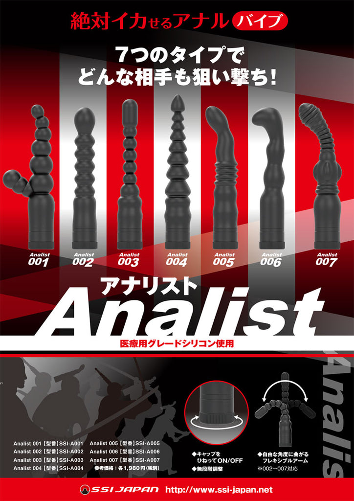 SSI Japan Analist 004 後庭 肛珠 震動器 震棒 Anal Beads Vibrator