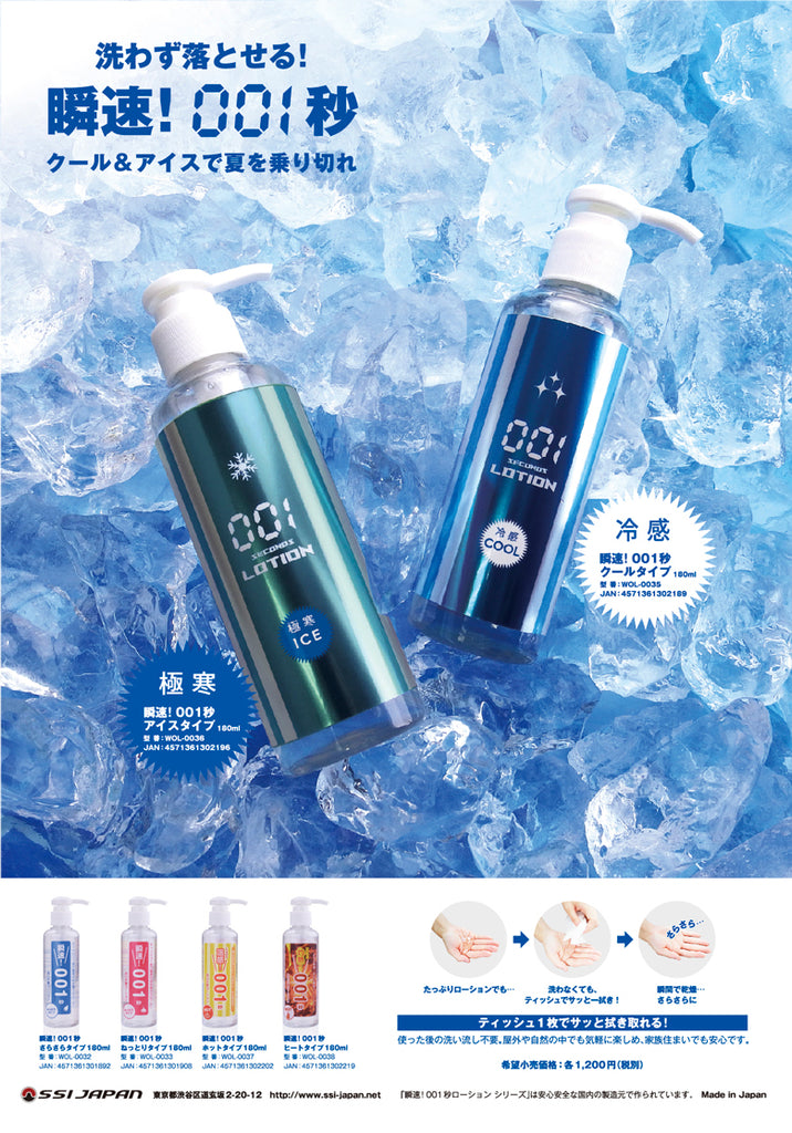 日本 Wild One Japan 001 秒 瞬速 潤滑液 冷感 001 Second Water-based Lubricant Lotion Cool