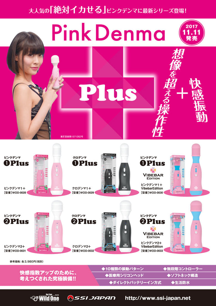 SSI Japan Wild One Pink Denma 2 Plus Vibebar Edition 絕對潮吹 AV棒 按摩棒 震動棒 Japanese Massager Vibrator