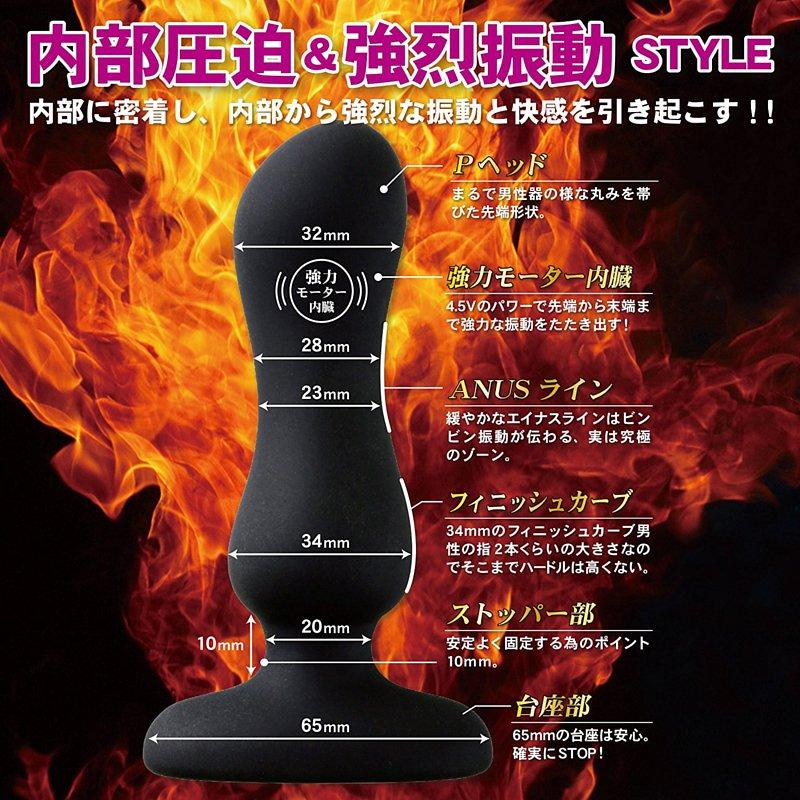Love Factor Back Fire 10 Anus Base Anal Plug Vibrator Prostate Massager Sex Toy 後庭塞 後庭震動器 前列腺按摩器 性玩具