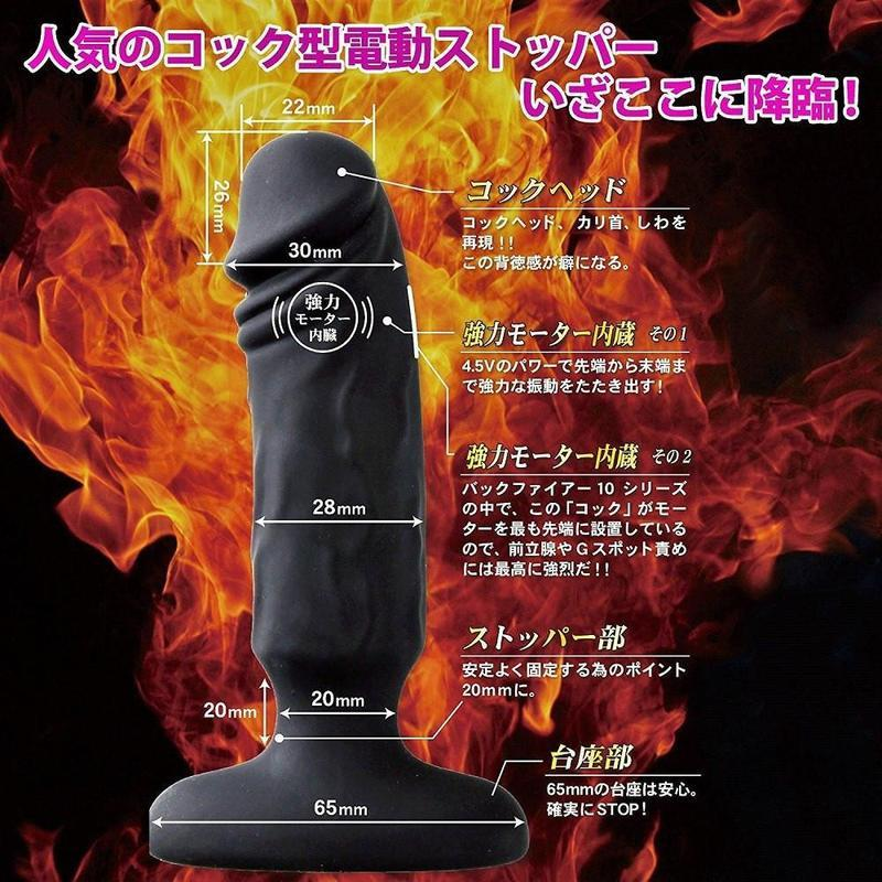 Love Factor Back Fire 10 Anus Kick Realistic Anal Plug Vibrator Sex Toy 像真 後庭塞 後庭震動器 性玩具