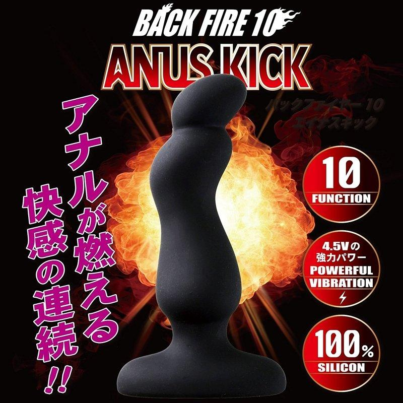 Love Factor Back Fire 10 Anus Kick Anal Plug Vibrator Prostate Massager Sex Toy 後庭塞 後庭震動器 前列腺按摩器 性玩具