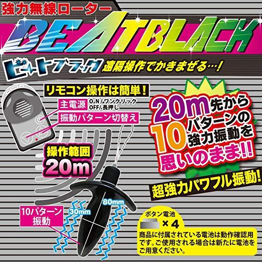 A-One BeatBlack Wireless Remote Controlled Anal Vibrator Plug Sex Toy 無線 遙控 後庭 震動器 塞 性玩具