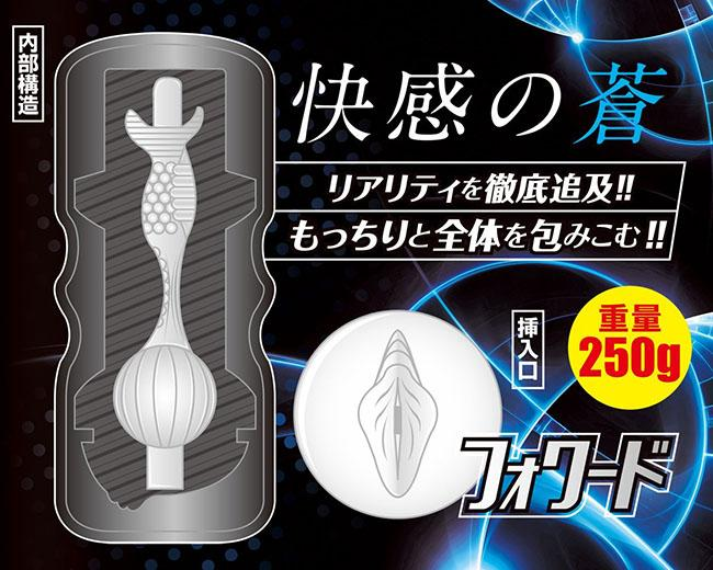 A-One Dnavity Forward Masturbation Cup Sex Toy 夢幻邊際 自慰杯 陰唇 飛機杯 性玩具