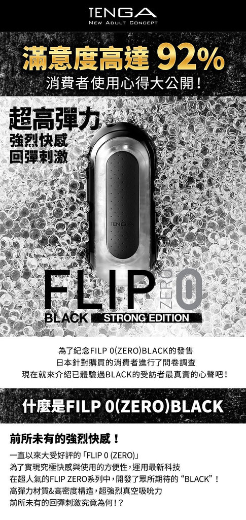 Tenga Flip 0 (Zero) Black Strong Edition Masturbation Cup Sex Toy 黑色 強烈版 飛機杯 自慰杯 性玩具