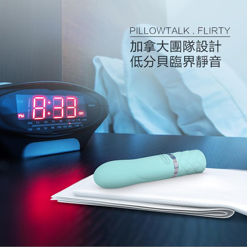 Pillow Talk Flirty Pocketable Mini Vibrator Sex Toy 便攜 迷你 震動器 震棒 性玩具
