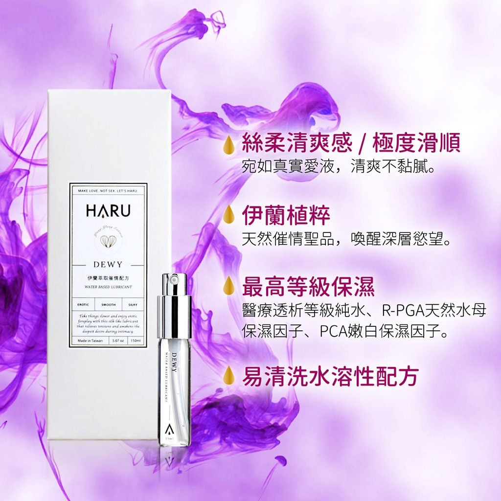 Haru Dewy 情慾 香薰 伊蘭 絲柔 水性 潤滑液 Silky Ylang Ylang Scented Water-based Lubricant