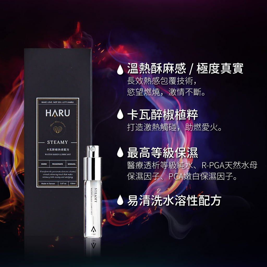 Haru Steamy 卡瓦醉椒 熱感 水性 潤滑液 Warming Water-based Lubricant