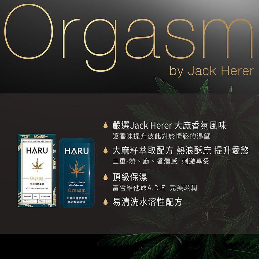 Haru Orgasm by Jack Herer 大麻 風味 香味 麻酥 熱感 熱浪 迷情 高潮 水性 潤滑液 Hemp Seed Oil Flavored Aroma Warming Tingling Water-based Lubricant