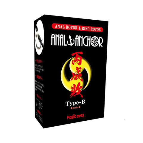Anal Anchor 丙成敗 Type-B 後庭 塞 震動器 持久環 性玩具 Anal Plug Vibrator Cock Ring Sex Toy