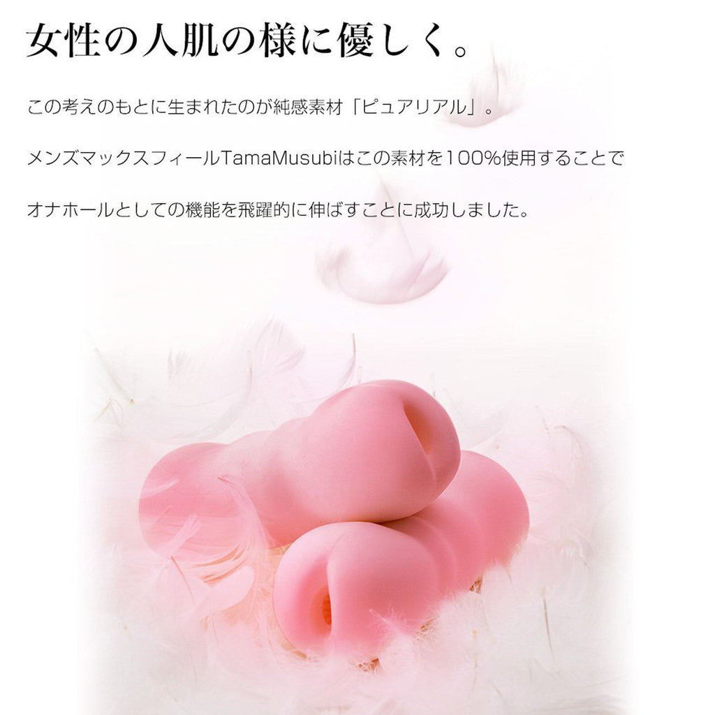 Men's Max Feel TamaMusubi Masturbation Cup Sleeve Sex Toy 飛機杯 自慰膠 性玩具