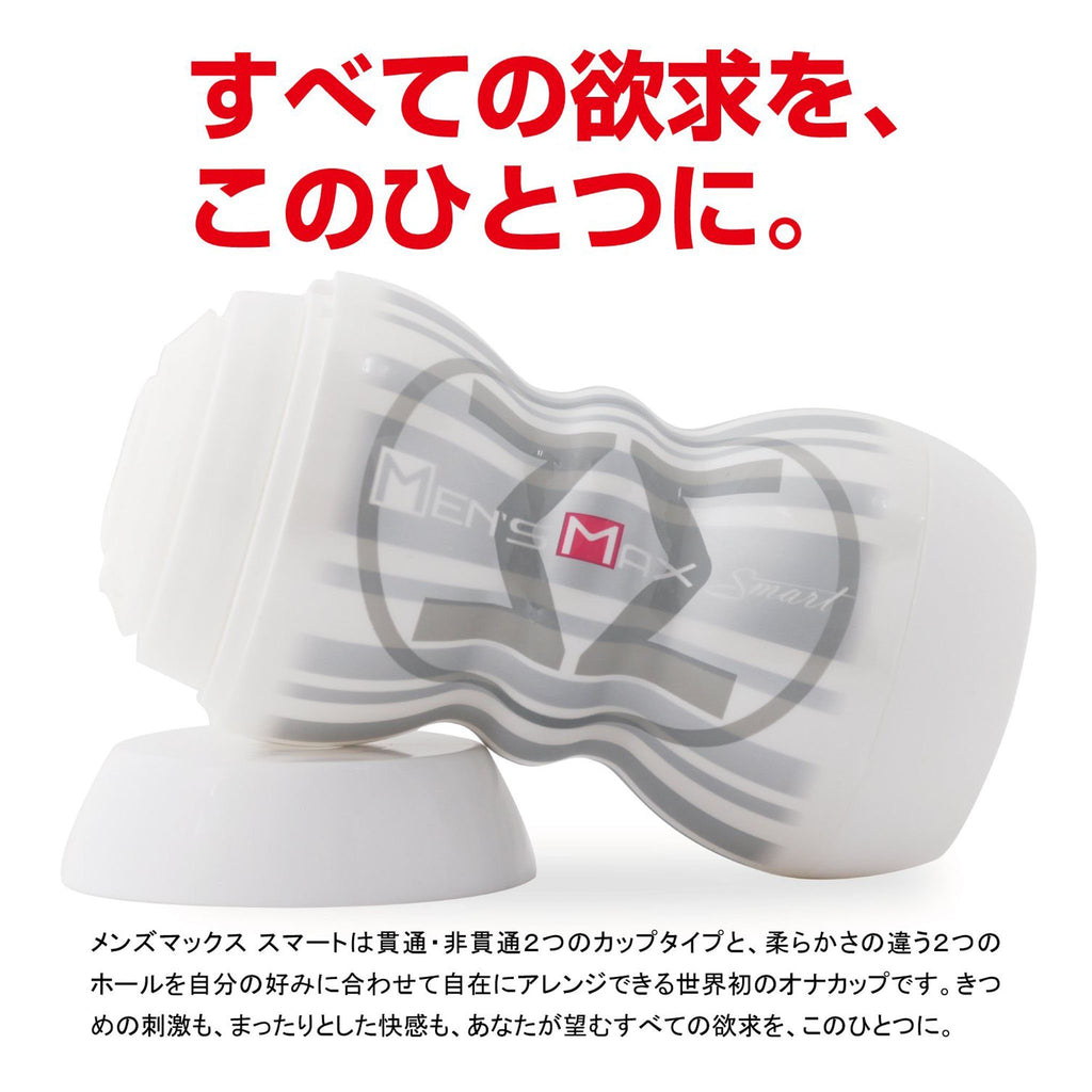 Men's Max Smart Dual Orifice Dual Texture Masturbation Cup 雙插口 雙質感 飛機杯