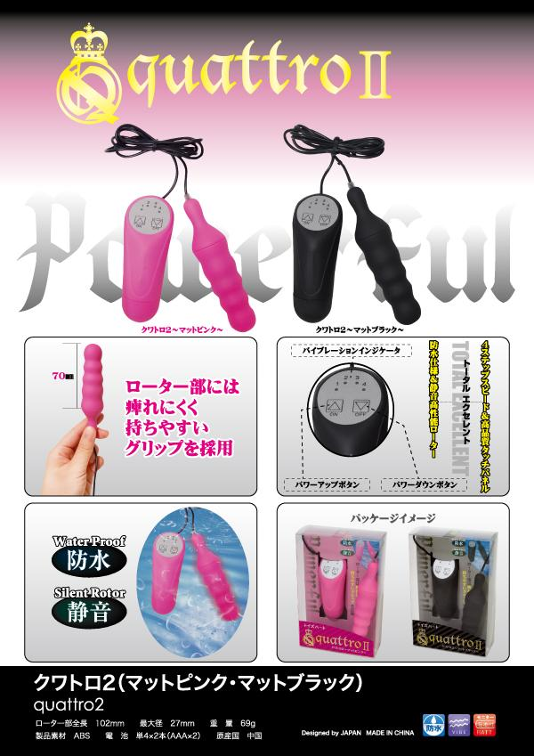 Toy's Heart Quattro II Bullet Vibrator Sex Toy 特長 震蛋 性玩具