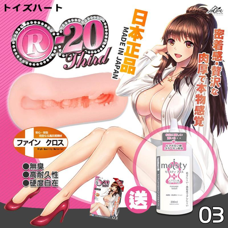 Toy's Heart R-20 Third Anime Onahole Masturbation Cup Sex Toy 第三代 動漫杯 自慰杯 飛機杯 性玩具