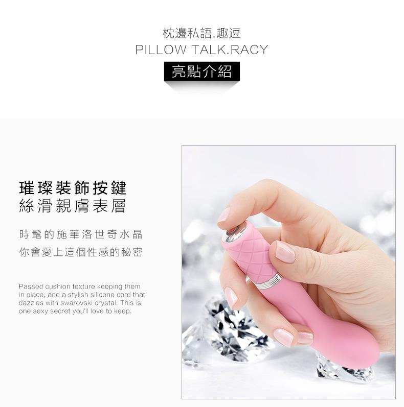 Pillow Talk Racy Pocketable Mini G-spot Vibrator Sex Toy 便攜 小型 迷你 G點 震動器 震棒 性玩具