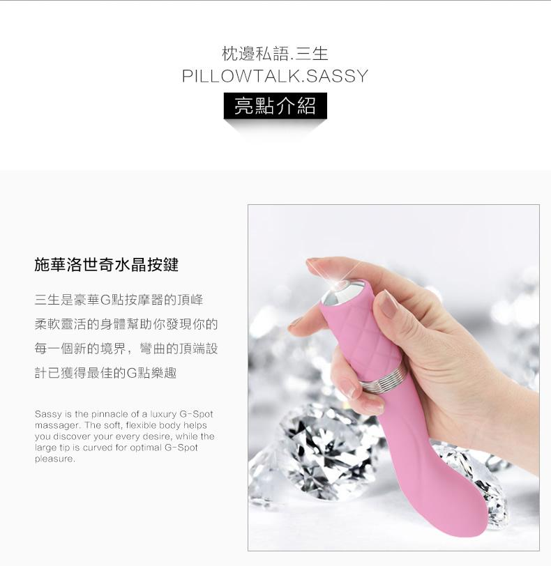 Pillow Talk Sassy G-spot Vibrator Massager Sex Toy G點 震動器 按摩器 性玩具