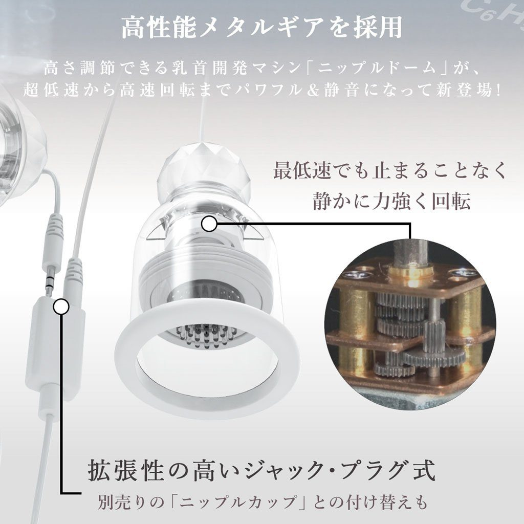 SSI Japan Nipple Dome R Jack Type 旋轉 吸盤 乳頭 刺激器 Rotating Suction Cup Nipple Teaser