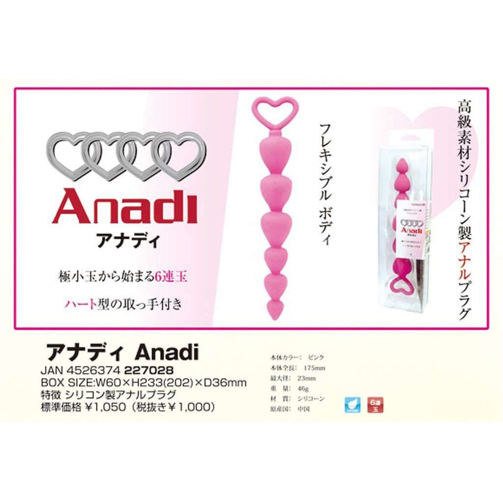 Toy's Heart Anadi 心形 後庭 拉珠 肛珠 Heart Shaped Anal Beads