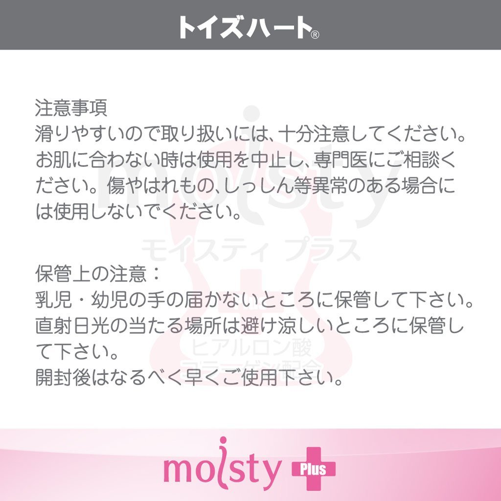 Toy's Heart Moisty Plus 骨膠原 透明質酸 水性 潤滑液 Collagen Hyaluronic Acid Water-based Lubricant