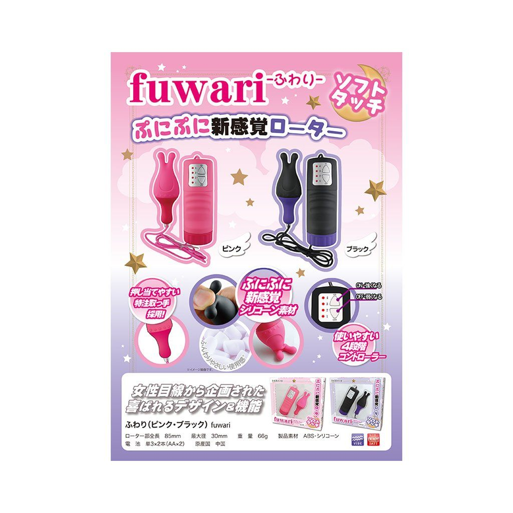 Toy's Heart Fuwari Bullet Vibrator Sex Toy 兔耳 震蛋 性玩具