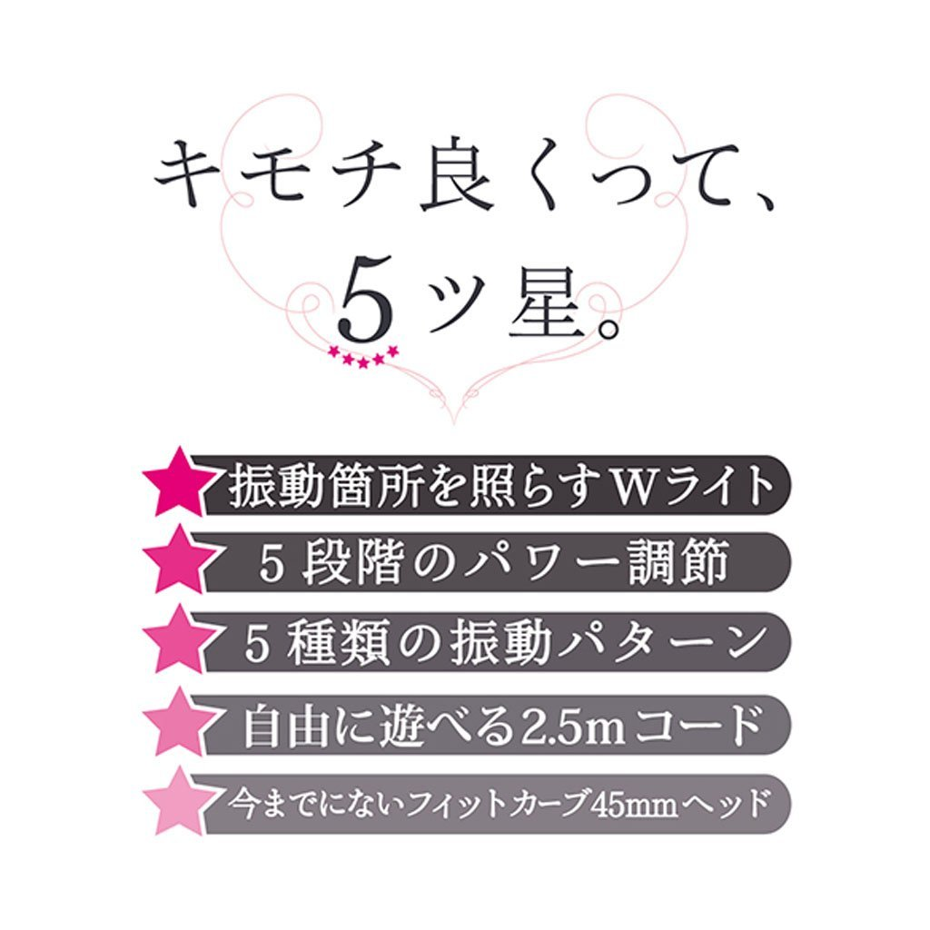 Toy's Heart Fairy Five Star Vibrating Massager 5星 AV棒 震動棒