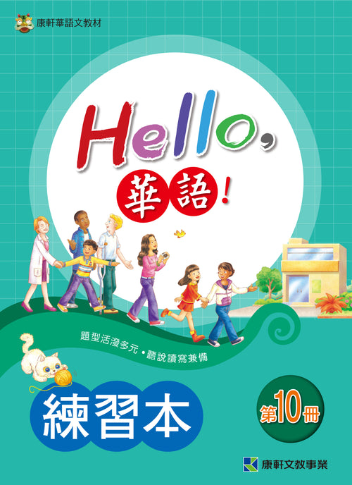Hello Huayu Student Workbook (Vol.10)