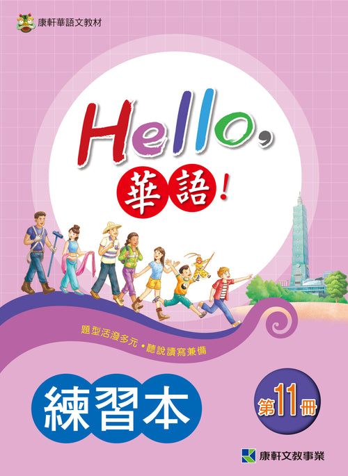 Hello Huayu Student Workbook (Vol.11)