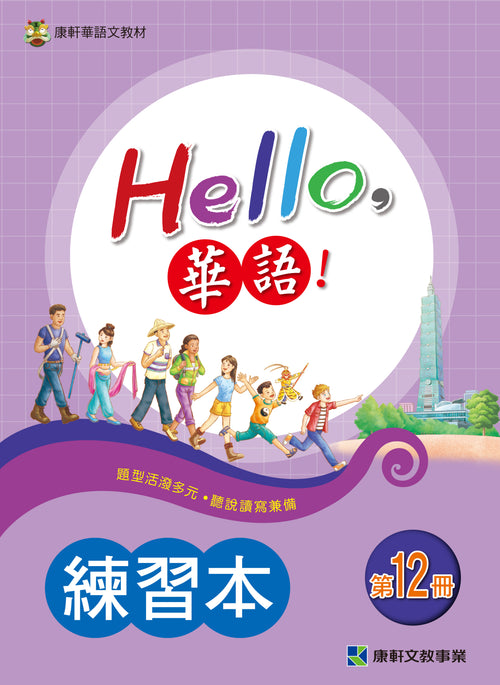 Hello Huayu Student Workbook (Vol.12)
