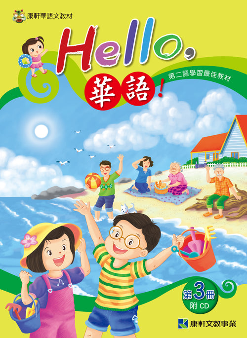 Hello Huayu Student Textbook (with audio CD) Vol. 3