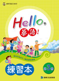 Hello Huayu Student Workbook (Vol.3)