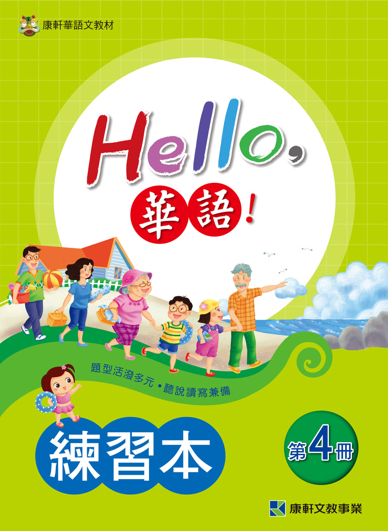 Hello Huayu Student Workbook (Vol.4)