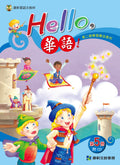 Hello Huayu Student Textbook (with audio CD) Vol. 5