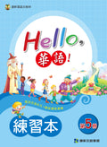 Hello Huayu Student Workbook (Vol.5)