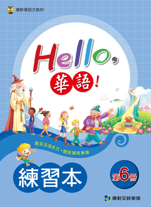 Hello Huayu Student Workbook (Vol.6)
