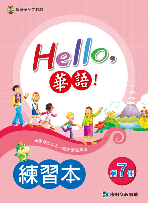 Hello Huayu Student Workbook (Vol.7)