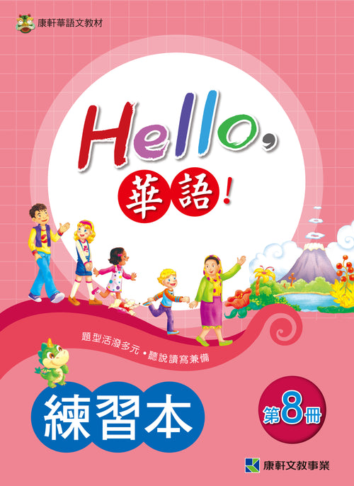 Hello Huayu Student Workbook (Vol.8)