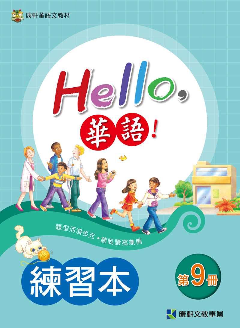 Hello Huayu Student Workbook (Vol.9)