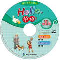 Hello Huayu Student Textbook (with audio CD) Vol. 10