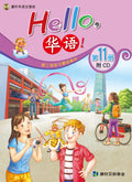 Hello Huayu Student Textbook (with audio CD) Vol. 11