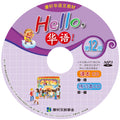 Hello Huayu Student Textbook (with audio CD) Vol. 12