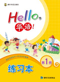 Hello Huayu Student Workbook (Vol.1)