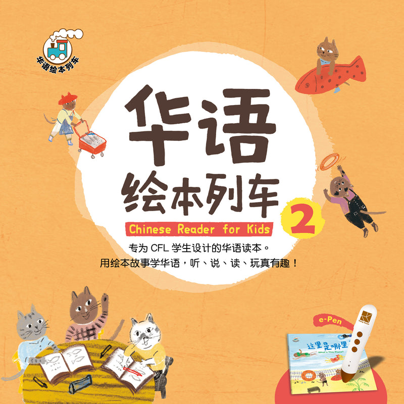 Chinese Reader for Kids 2