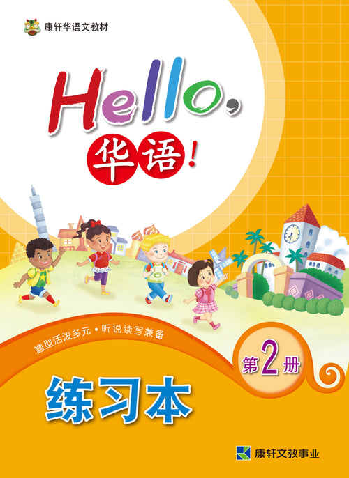 Hello Huayu Student Workbook (Vol.2)