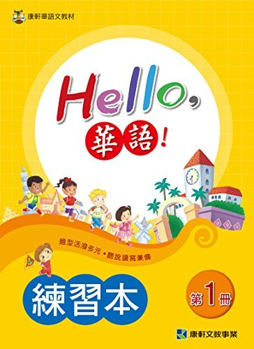 Hello Huayu Student Workbook