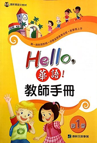 Hello Huayu Teacher Manual