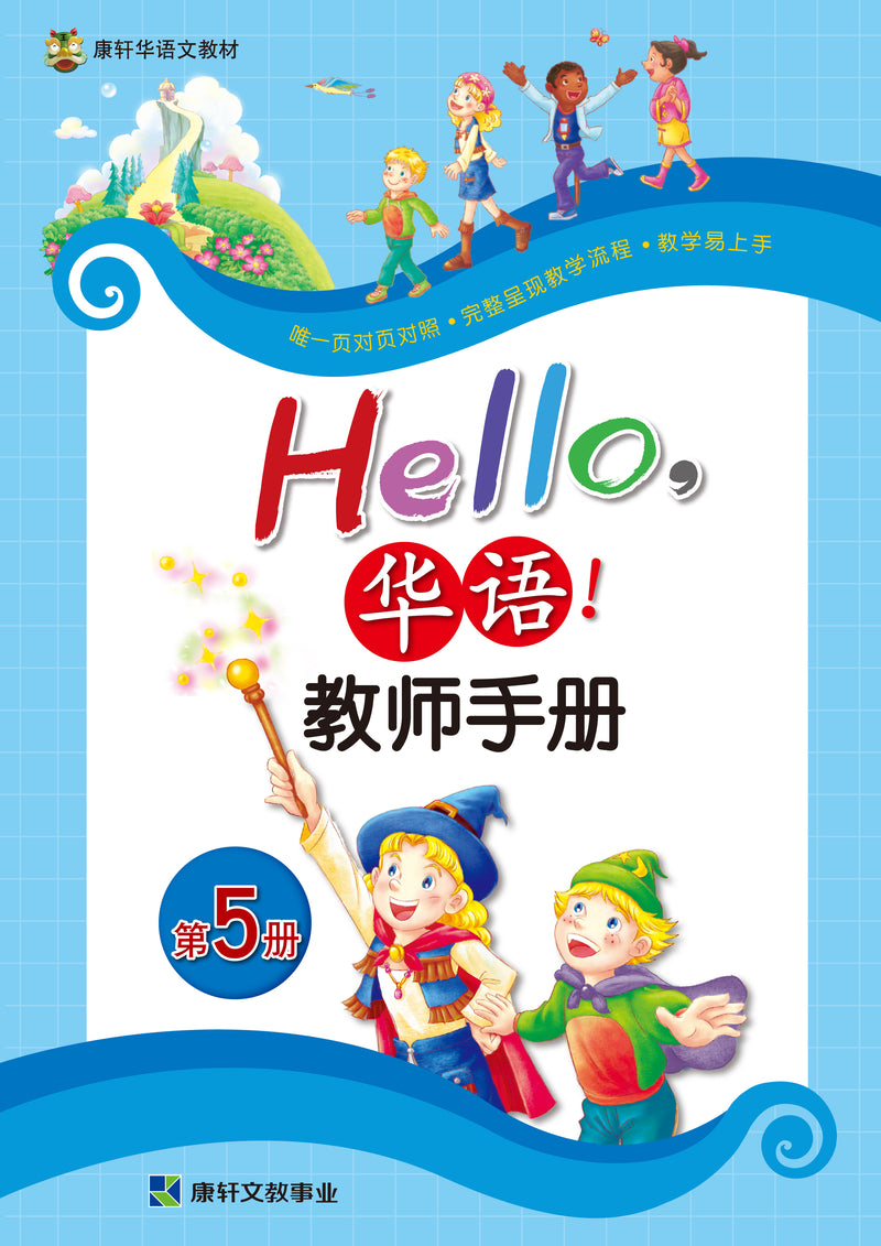 Hello Huayu Teacher Manual Vol 5