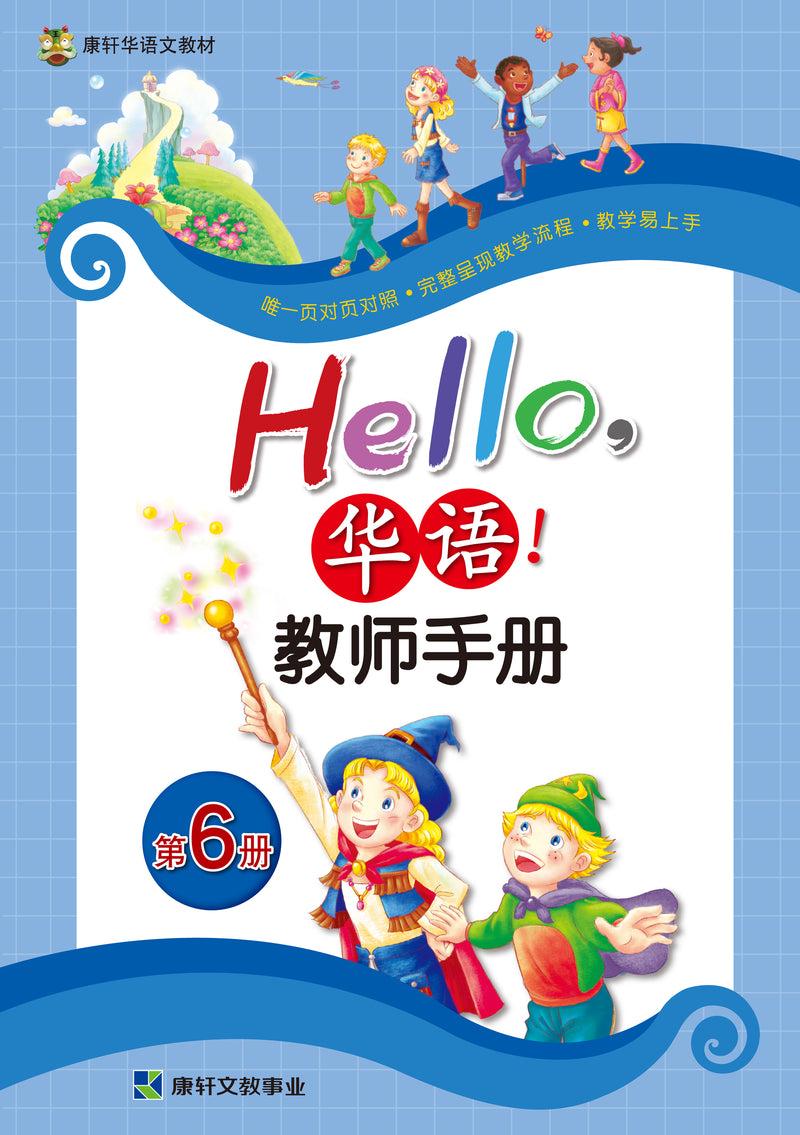 Hello Huayu Teacher Manual Vol 6