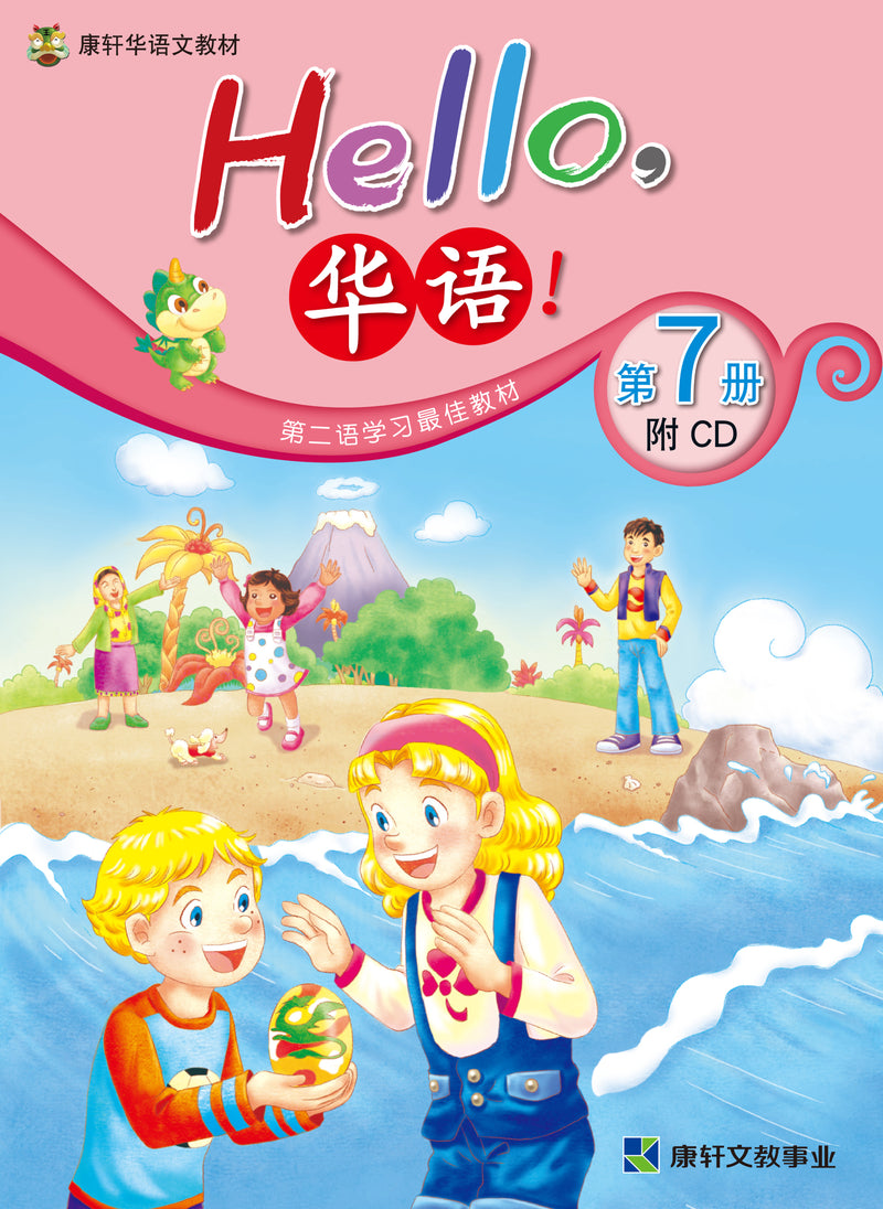 Hello Huayu Student Textbook (with audio CD) Vol. 7