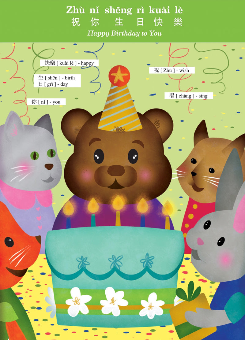 Song 1-Happy Birthday Bear